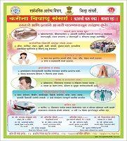 COVID-19 ToDo List Marathi