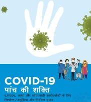 COVID-19 Pocket Book Power of 5, Hindi