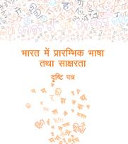ELL in India – Hindi