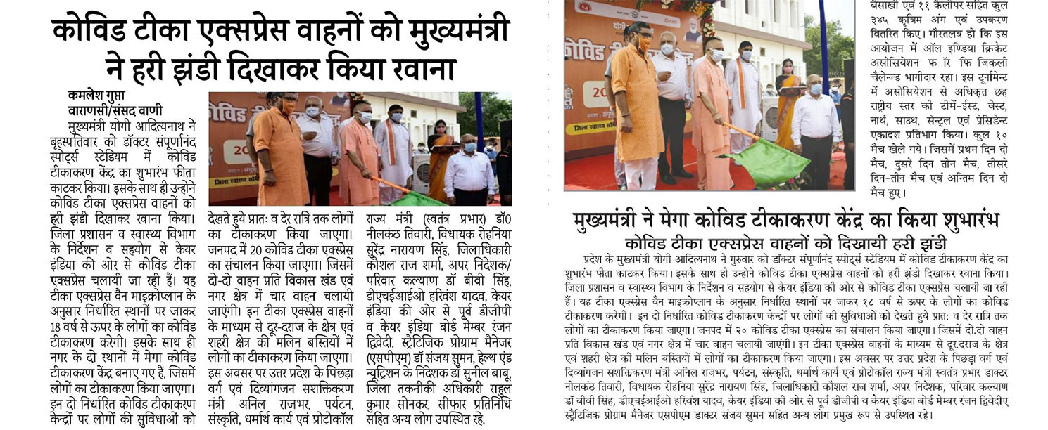 Anti-Covid Tika Express launch by District Health Committee, National Health Mission, Uttar Pradesh, Varanasi aiming to provide door-to-door vaccination to those in need.